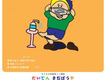 【まちの元気塾】小城まちなか保健室「ミニ講座」感染予防のきほん‐手指衛生について‐
