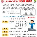 【まちの元気塾】みんなの健康講座 (8月5日、9月2日、10月7日開催)