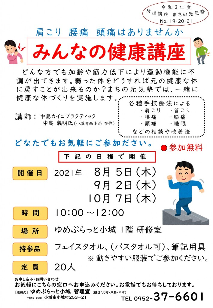 No.19.20.21_チラシみんなの健康講座_01