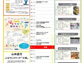 【イベント】9月の館内イベントとゆめぷらイベント情報(動画)が出来ました。