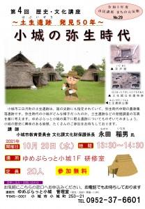 まちの元気塾「~土生遺跡発見50年~小城弥生時代」