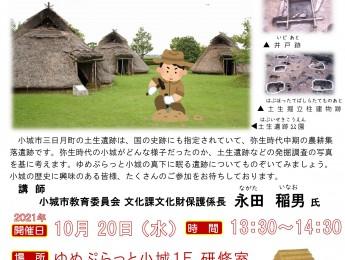 【まちの元気塾】第4回歴史・文化講座 ~土生遺跡発見50年~小城の弥生時代 10月20日開催