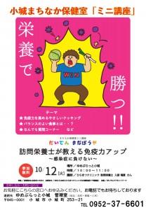 配布用チラシ ミニ講座「訪問栄養士が教える免疫力アップ」2021.10.12_01