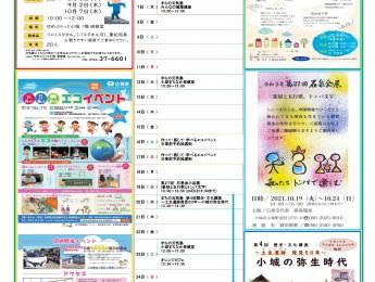 【イベント】10月の館内イベントが出来ました。