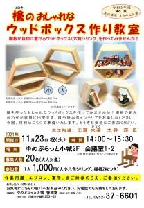 No.30_檜のおしゃれなウッドボックス作りチラシ_01